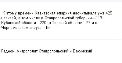 mail_98696683_K-etomu-vremeni-Kavkazskaa-eparhia-nascityvala-uze-425-cerkvej-v-tom-cisle-v-Stavropolskoj-gubernii_113-Kubanskoj-oblasti_220-v-Terskoj-oblasti_77-i-v-Cernomorskom-okruge_15. (400x209, 6Kb)