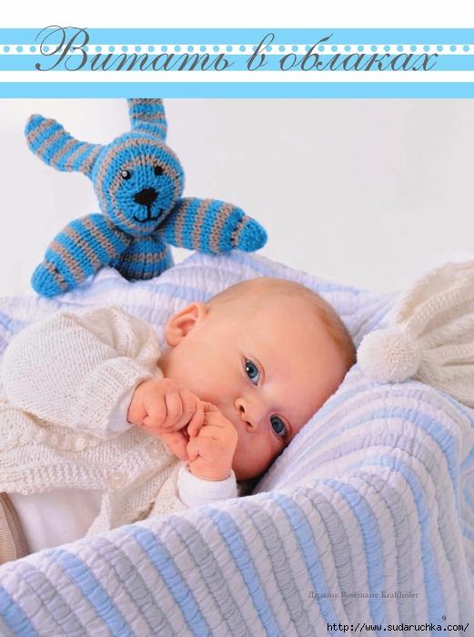 Вязание для малышей с рождения 28