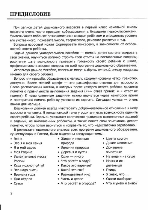500_voprosov_dlya_proverki_gotovnosti_rebenka_k_shkole_Chast_1_Ignatyeva_T_V-3 (494x700, 254Kb)