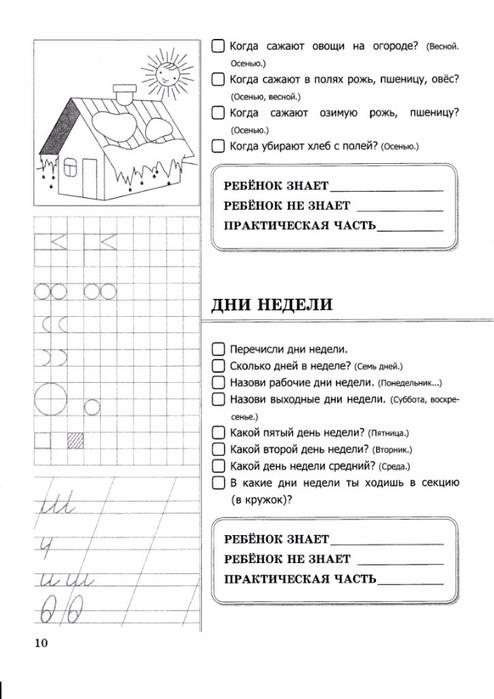 500_voprosov_dlya_proverki_gotovnosti_rebenka_k_shkole_Chast_1_Ignatyeva_T_V-11 (494x700, 193Kb)