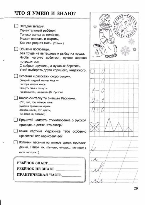 500_voprosov_dlya_proverki_gotovnosti_rebenka_k_shkole_Chast_1_Ignatyeva_T_V-30 (494x700, 211Kb)