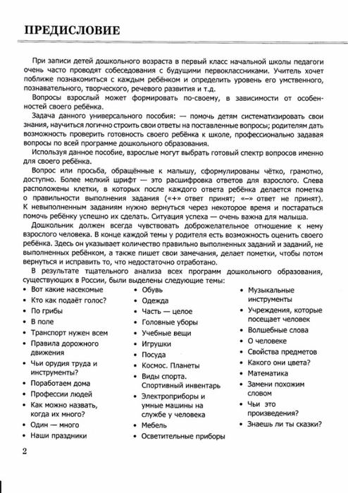500_voprosov_dlya_proverki_gotovnosti_rebenka_k_shkole_Chast_2_Ignatyeva_T_V-3 (494x700, 247Kb)