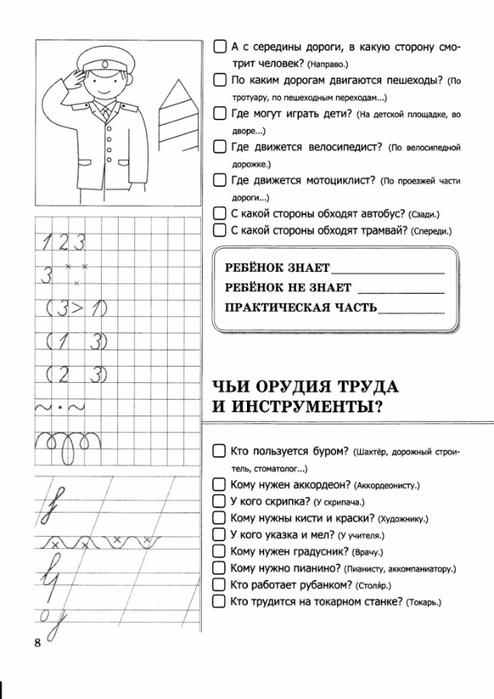 500_voprosov_dlya_proverki_gotovnosti_rebenka_k_shkole_Chast_2_Ignatyeva_T_V-9 (494x700, 203Kb)