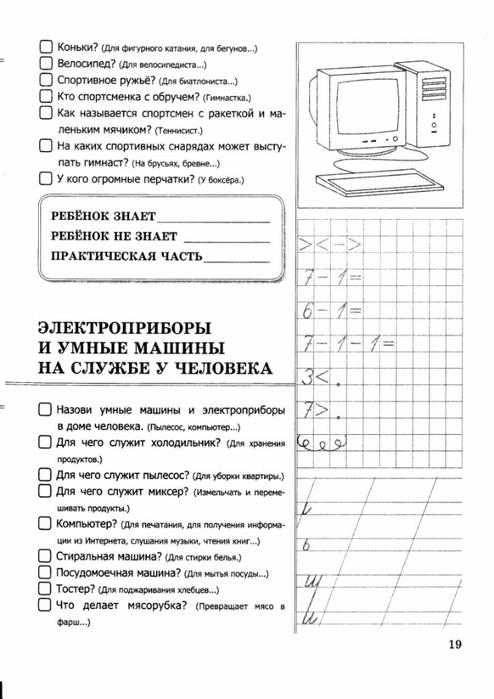 500_voprosov_dlya_proverki_gotovnosti_rebenka_k_shkole_Chast_2_Ignatyeva_T_V-20 (494x700, 217Kb)