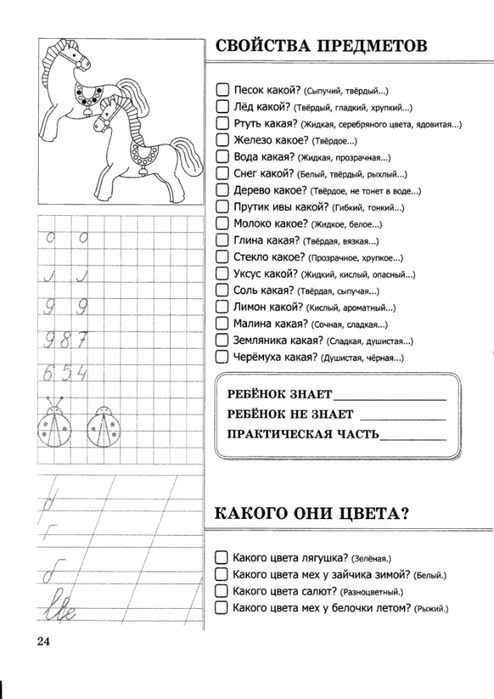 500_voprosov_dlya_proverki_gotovnosti_rebenka_k_shkole_Chast_2_Ignatyeva_T_V-25 (494x700, 206Kb)