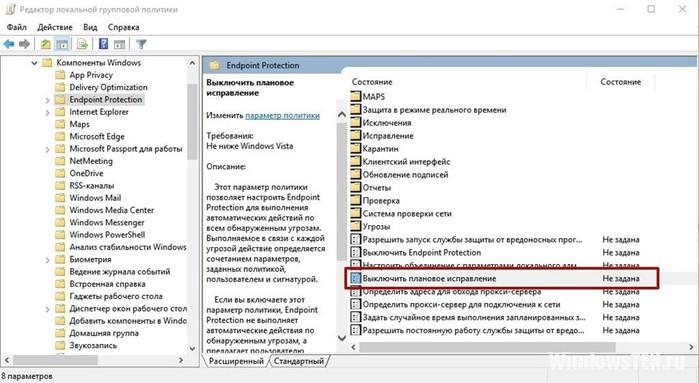 Как отключить Защитник Windows 10 (Windows Defender)