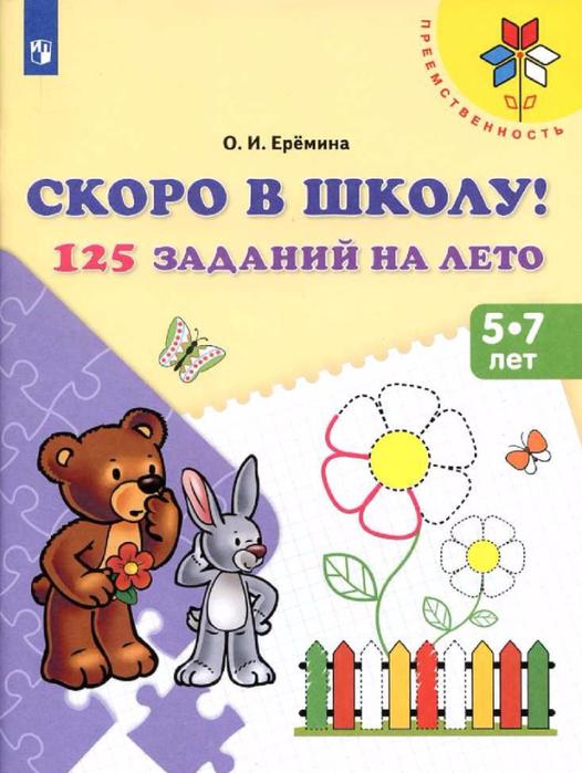 Skoro_v_shkolu_135_zadaniy_5-7_let_Eremina_2017_-48s-1 (526x700, 346Kb)