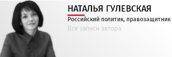 6209540_Gylevskaya_Natalya (354x118, 18Kb)