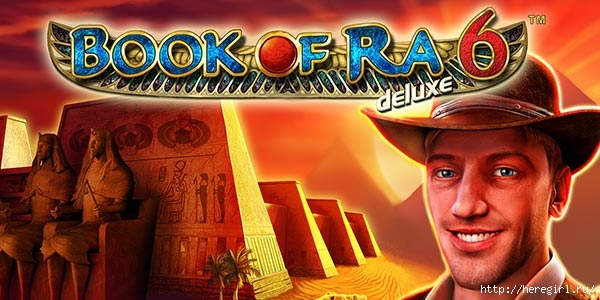 book-of-ra-deluxe-6-slot (600x300, 146Kb)