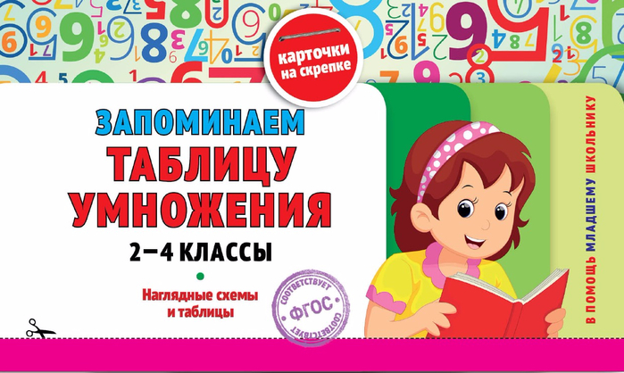 1zhilinskaya_a_zapominaem_tablitsu_umnozheniya_2_4_klass_nagl-1 (700x418, 314Kb)