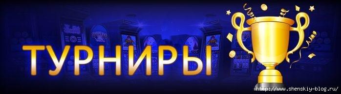 турниры в казино вулкан/4121583_turniry900x250 (700x194, 71Kb)
