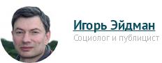 6209540_Eidman_Igor (232x91, 15Kb)