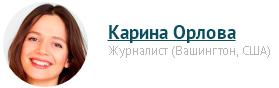 6209540_Orlova_Karina (279x88, 17Kb)