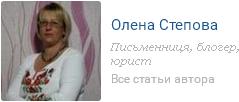 6209540_Stepova_Olena (239x102, 26Kb)
