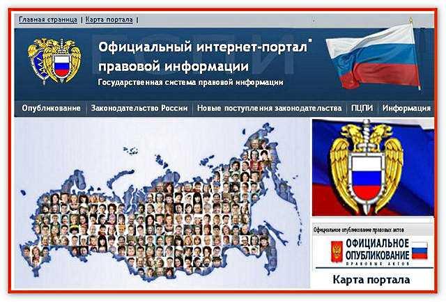 4026647_portal_pravo_gov_ru (640x434, 53Kb)