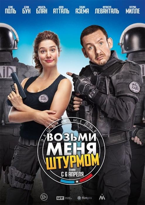 2064475_vozmi_menya_shtyrmom (495x700, 253Kb)