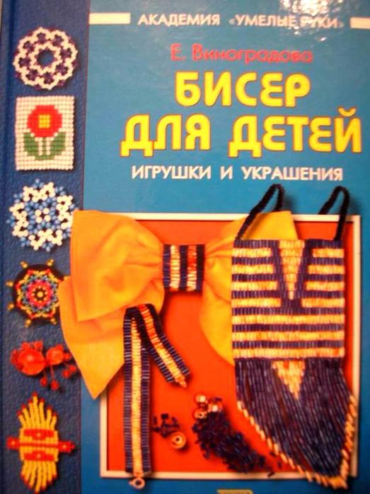 Бисер для детей (523x700, 435Kb)