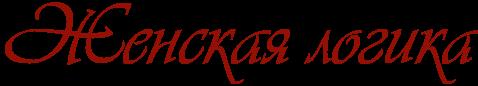 2835299_Jenskaya_logika (478x86, 11Kb)