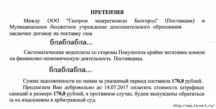 Газпром (700x354, 136Kb)