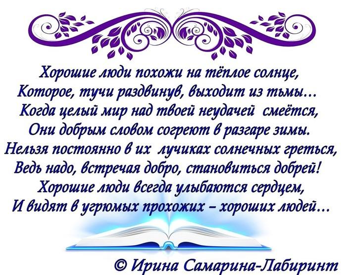 самарина лабиринт стихи новые отделы судебных приставов