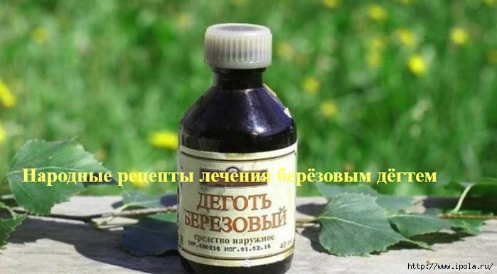 """alt=""""Народные рецепты лечения берёзовым дёгтем""""/2835299_ (700x385, 180Kb)"""