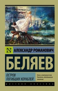 Aleksandr_Belyaev__Ostrov_pogibshih_korablej (200x312, 23Kb)