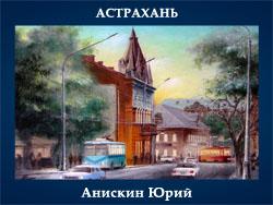 5107871_Aniskin_Urii_Astrahan (250x188, 52Kb)