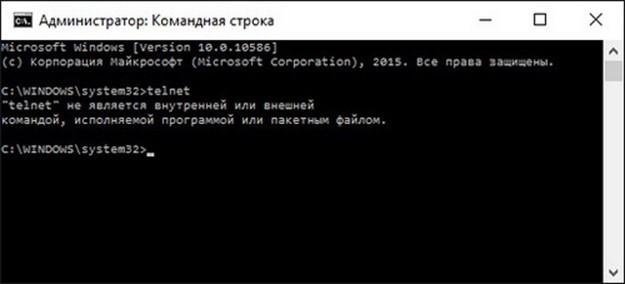 Windows 10: как включить Клиент Microsoft Telnet?