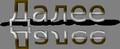4897960_0_f3d53_1ff4c44f_orig (120x49, 10Kb)