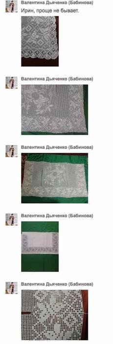 Валентина д 5 (231x700, 102Kb)