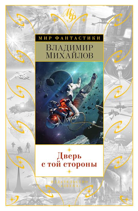 Михайлов Владимир_Дверь с той стороны (458x700, 305Kb)