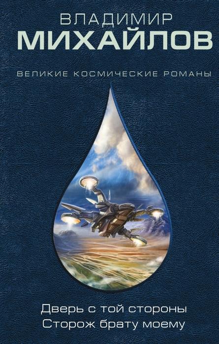 Михайлов Владимир_великие космические романы (445x700, 305Kb)