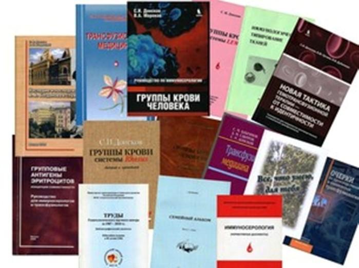 Книги Сергея Донскова (700x522, 76Kb)