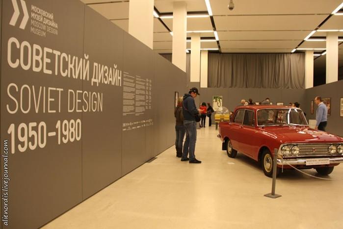 Выставка советского дизайна 1950-80-х годов в Москве