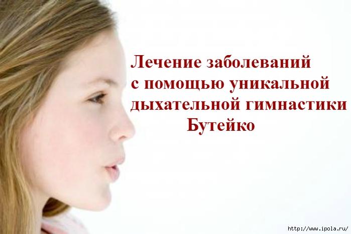 """alt=""""Лечение заболеваний с помощью уникальной дыхательной гимнастики Бутейко""""/2835299_Lechenie_boleznei_s_pomoshu_ynikalnoi_dihatelnoi_gimnastiki_Byteiko (700x467, 136Kb)"""