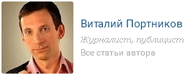 6209540_Portnikov_Vitalii (190x75, 13Kb)