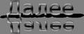 4897960_0_f3d51_5703d841_orig (120x49, 9Kb)