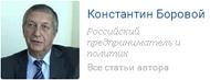 6209540_Borovoi_Konstantin (190x73, 13Kb)