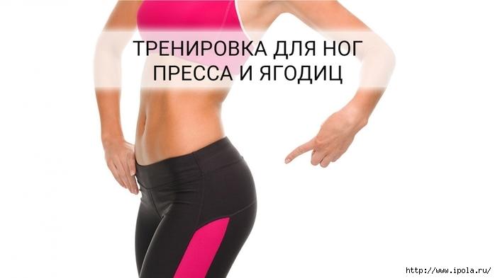 """alt=""""Тренировка для ног и ягодиц для девушек""""/2835299__2_ (700x393, 107Kb)"""
