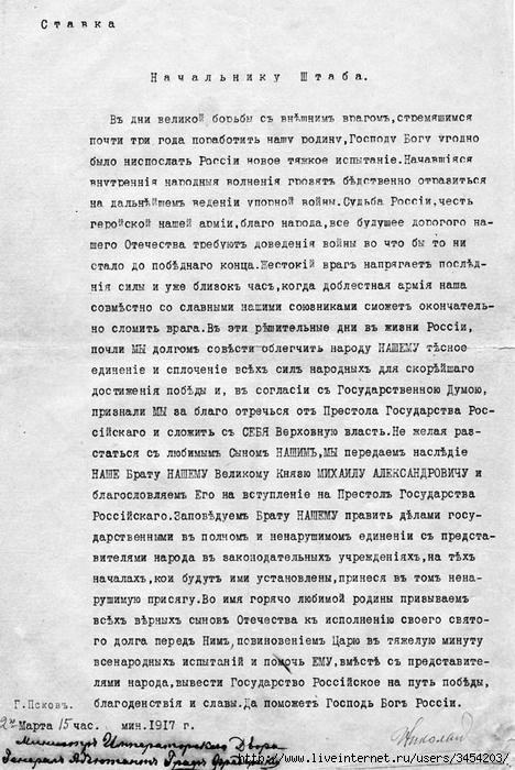 Рис.2.1.4.3 Текст отречения, отпечатанный на бланке для служебных указаний,  подписанный карандашем (468x700, 292Kb)