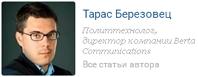 6209540_Berezovec_Taras (198x77, 14Kb)