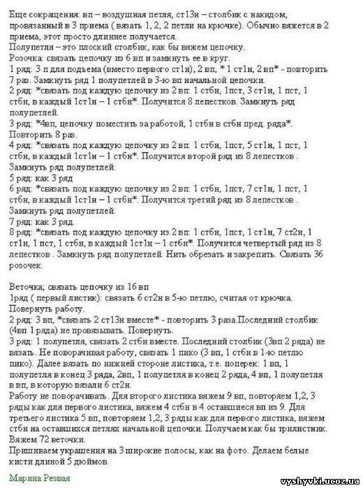3937411_goluboy_pled_3 (520x699, 105Kb)
