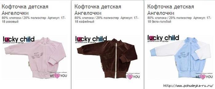 кофточки Лаки Чайлд (lucky-child.com)/3925073_ScreenShot (700x291, 81Kb)