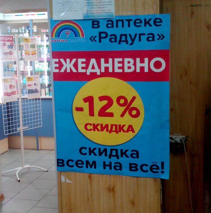 скидки в аптеке Радуга/683232_skidka (694x700, 477Kb)
