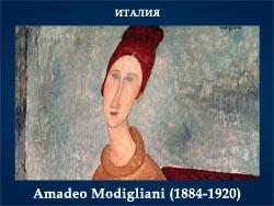 5107871_Amadeo_Modigliani_18841920_Italiya (250x188, 47Kb)