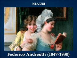 5107871_Federico_Andreotti_18471930 (250x188, 59Kb)