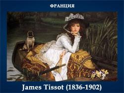 5107871_James_Tissot_18361902 (250x188, 52Kb)
