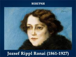 5107871_Jozsef_Rippl_Ronai_18611927_Vengriya (250x188, 73Kb)