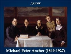5107871_Michael_Peter_Ancher_18491927_Daniya (250x188, 44Kb)