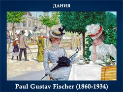 5107871_Paul_Gustav_Fischer_18601934_Daniya (250x188, 102Kb)